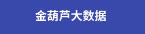内蒙古金葫芦大数据产业有限公司