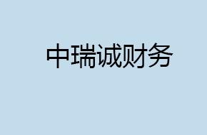 内蒙古中瑞诚财务咨询服务有限责任公司