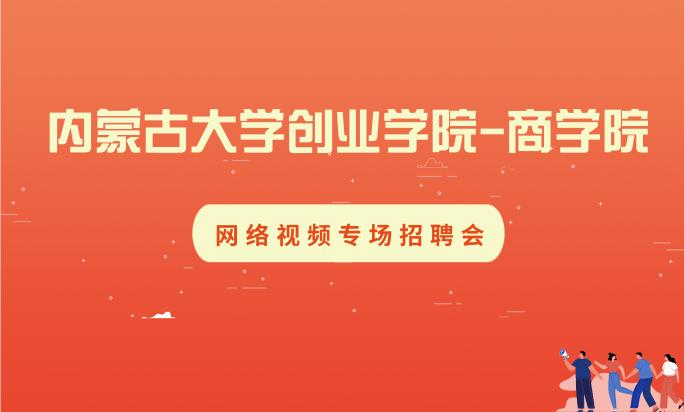 内蒙古大学创业学院系列专场网络视频招聘会