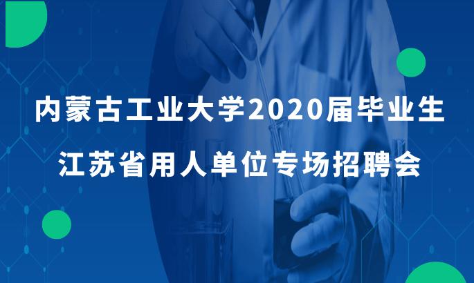 内蒙古工业大学江苏省用人单位专场招聘会