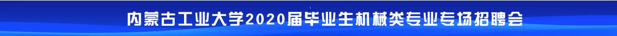 内蒙古工业大学2020届毕业生机械类专业专场招聘会