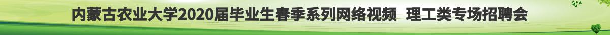 内蒙古农业大学2020届毕业生春季系列网络视频  理工类专场招聘会