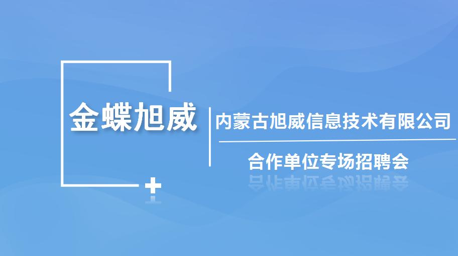 内蒙古艺术学院专场网络视频招聘会