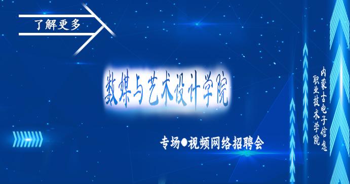 内蒙古电子信息职业技术学院数媒与艺术设计学院专场视频网络招聘会