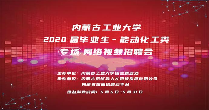 能动、化工类 专场网络视频招聘会(内蒙古工业大学2020届毕业生)