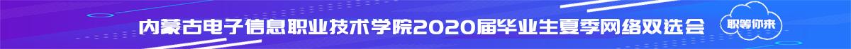 内蒙古工业大学2020届毕业生能动、化工类专场网络视频招聘会