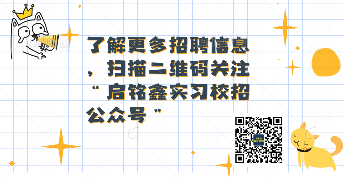 内蒙古师范大学青年政治学院2021届毕业生网络(视频)招聘会