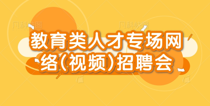 内蒙古校园招聘网2021届离校未就业高校毕业生网络双选会(第一 场)