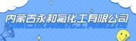 内蒙古永和氟化工有限公司