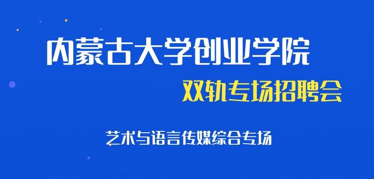 内蒙古大学创业学院双轨专场招聘会(艺术与语言传媒 综合专场)