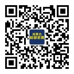 内蒙古校园招聘网:二维码(8CM) - 副本.jpg