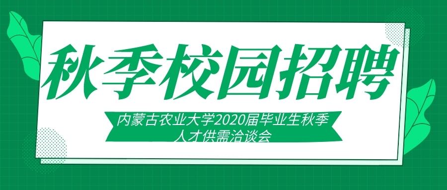 内蒙古农业大学2020届毕业生秋季人才供需洽谈会